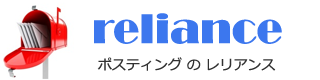 相模原・町田のポスティングやチラシ配布はレリアンス